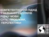 КОМПЕТЕНТНІСНИЙ ПІДХІД У НАВЧАННІ ШКОЛЯРІВ РІДНОЇ МОВИ: СУТЬ, ПРОБЛЕМИ, ПЕРСП...