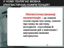 У ЧОМУ ПОЛЯГАЄ МОВНА (ЛІНГВІСТИЧНА) КОМПЕТЕНЦІЯ? Лінгвістична (мовна) компете...