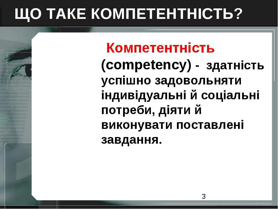 ЩО ТАКЕ КОМПЕТЕНТНІСТЬ? Компетентність (соmpetency) - здатність успішно задов...