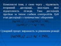 Комплексні іони, у свою чергу , підлягають вторинній дисоціації, внаслідок як...