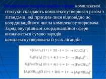 Внутрішню координаційну сферу комплексної сполуки складають комплексоутворюва...