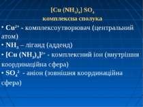[Cu (NH3)4] SO4 комплексна сполука Cu2+ - комплексоутворювач (центральний ато...
