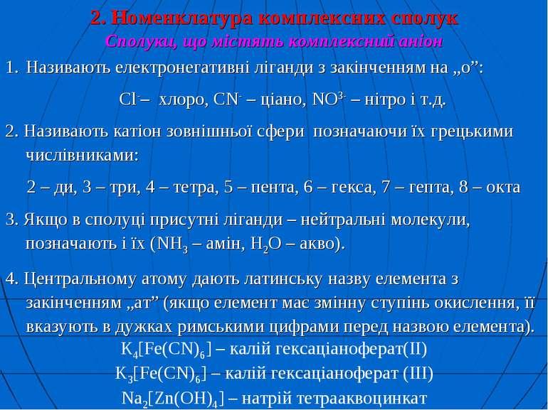 """Називають електронегативні ліганди з закінченням на """"о"""": Cl-– хлоро, CN- – ці..."""