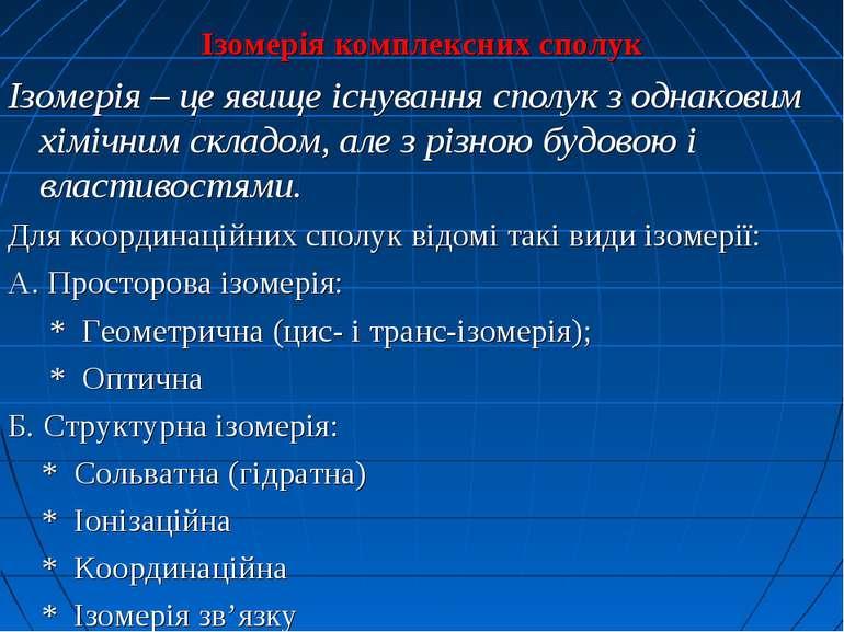 Ізомерія комплексних сполук Ізомерія – це явище існування сполук з однаковим ...