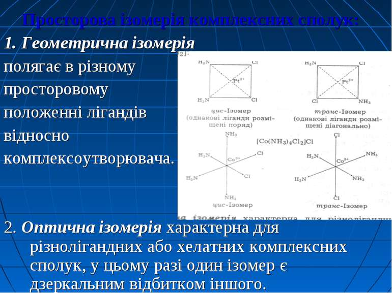 Просторова ізомерія комплексних сполук: 1. Геометрична ізомерія полягає в різ...