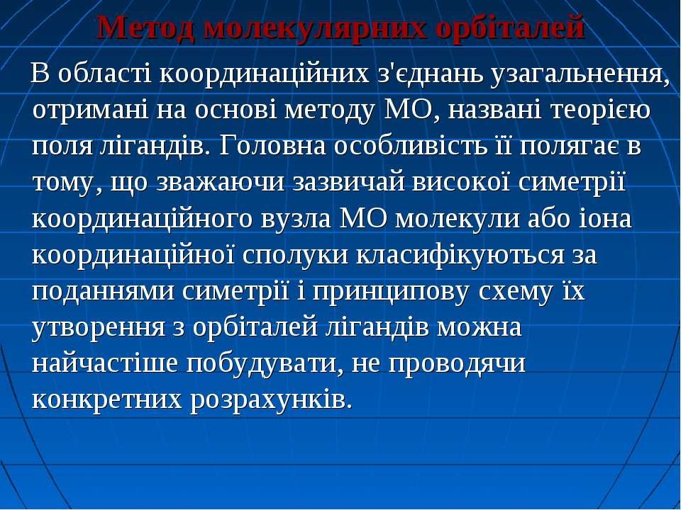 Метод молекулярних орбіталей В області координаційних з'єднань узагальнення, ...