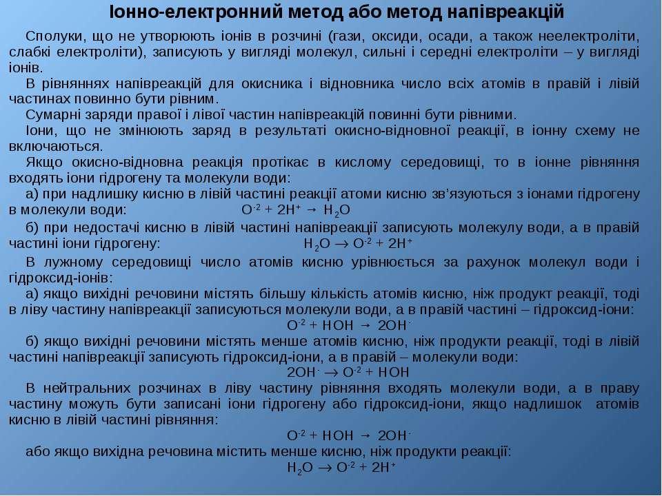Сполуки, що не утворюють іонів в розчині (гази, оксиди, осади, а також неелек...
