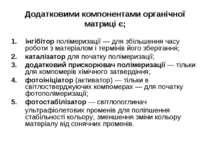 Додатковими компонентами органічної матриці є; інгібітор полімеризації — для ...