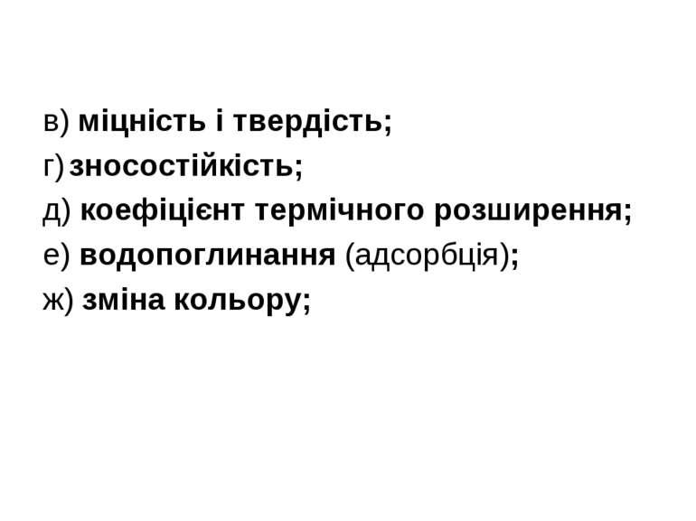 в) міцність і твердість; г) зносостійкість; д) коефіцієнт термічного розширен...
