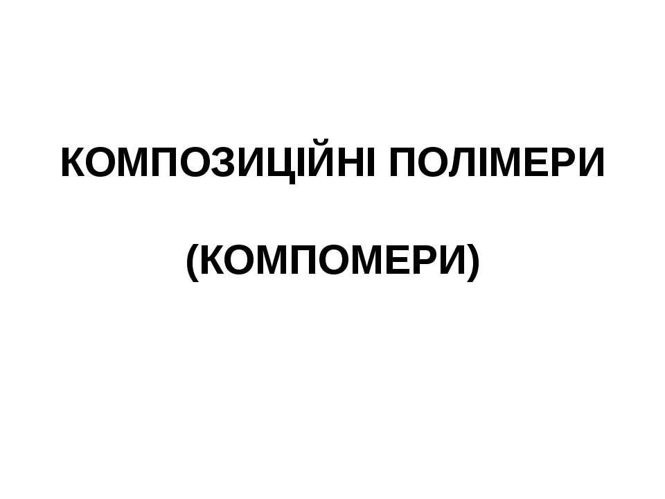 КОМПОЗИЦІЙНІ ПОЛІМЕРИ (КОМПОМЕРИ)