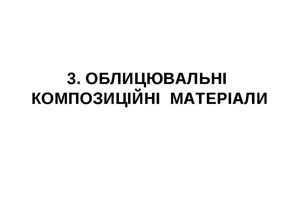 3. ОБЛИЦЮВАЛЬНІ КОМПОЗИЦІЙНІ МАТЕРІАЛИ