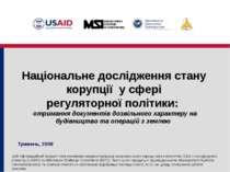 Національне дослідження стану корупції у сфері регуляторної політики: отриман...