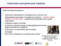 * Компонентами програми є: Зміцнення спроможності громадянського суспільства ...