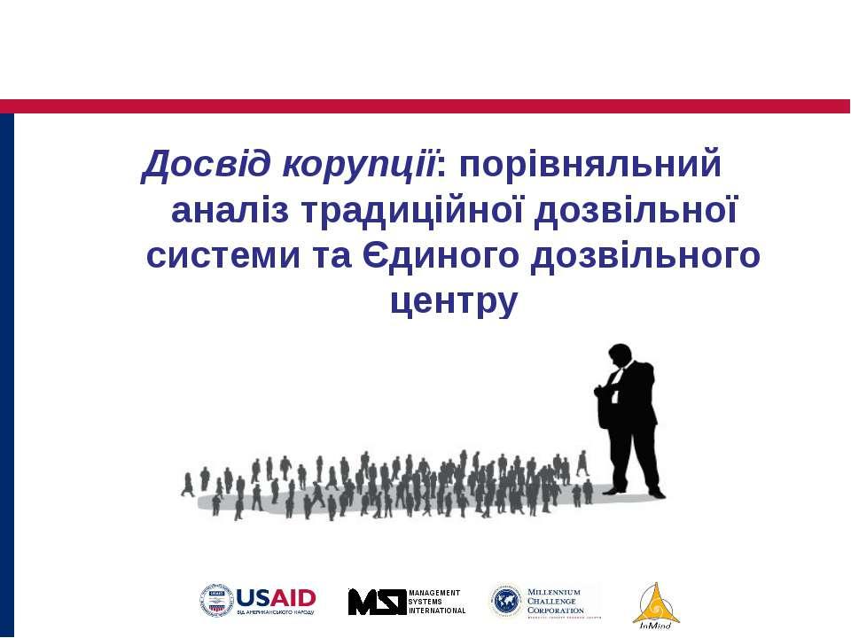 Досвід корупції: порівняльний аналіз традиційної дозвільної системи та Єдиног...