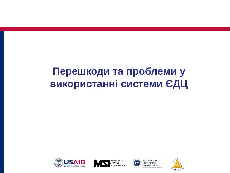 Перешкоди та проблеми у використанні системи ЄДЦ