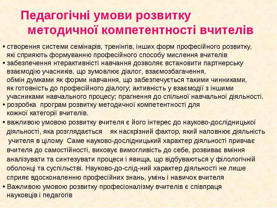 Педагогічні умови розвитку методичної компетентності вчителів створення систе...