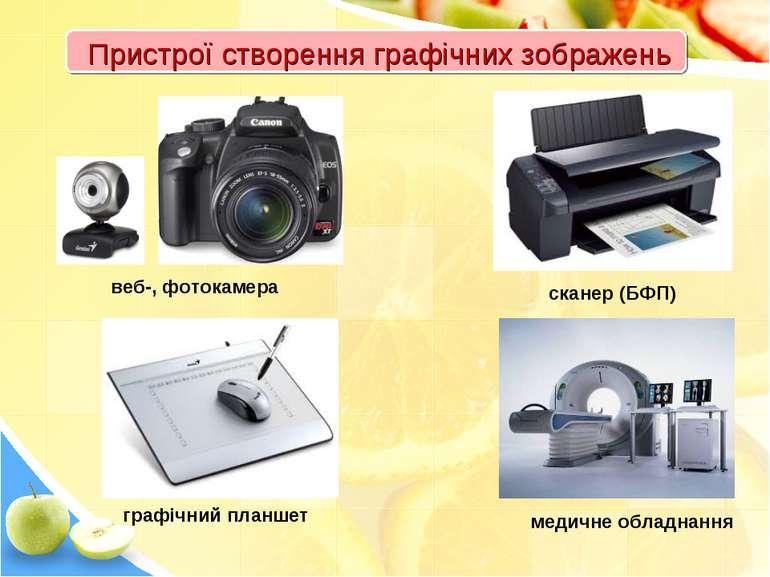 Пристрої створення графічних зображень веб-, фотокамера сканер (БФП) медичне ...