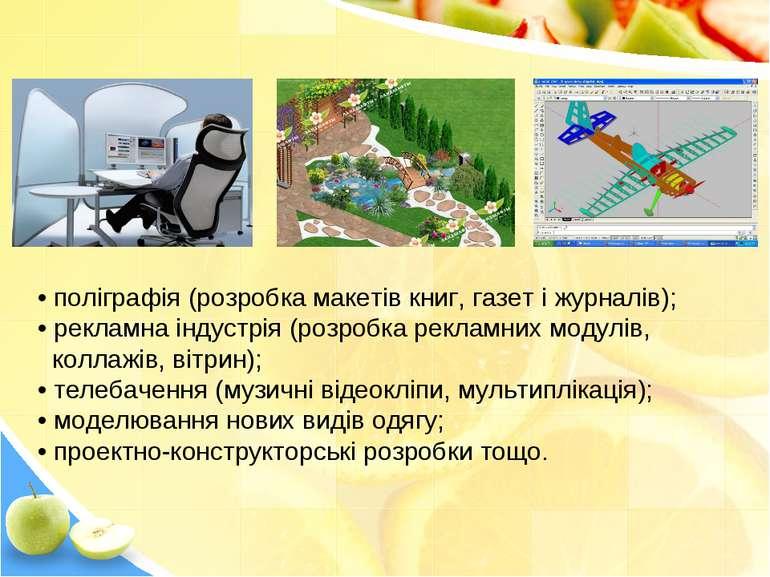• поліграфія (розробка макетів книг, газет і журналів); • рекламна індустрія ...