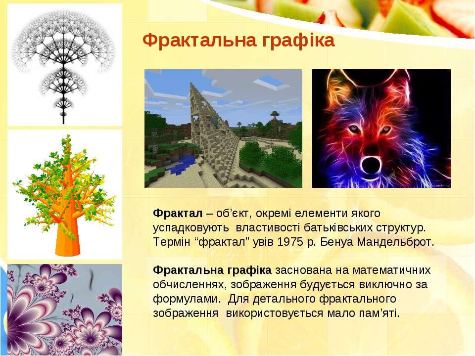 Фрактальна графіка Фрактал – об'єкт, окремі елементи якого успадковують власт...
