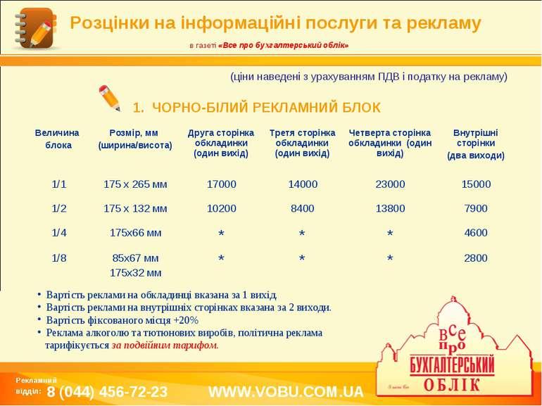 Розцінки на інформаційні послуги та рекламу в газеті «Все про бухгалтерський ...