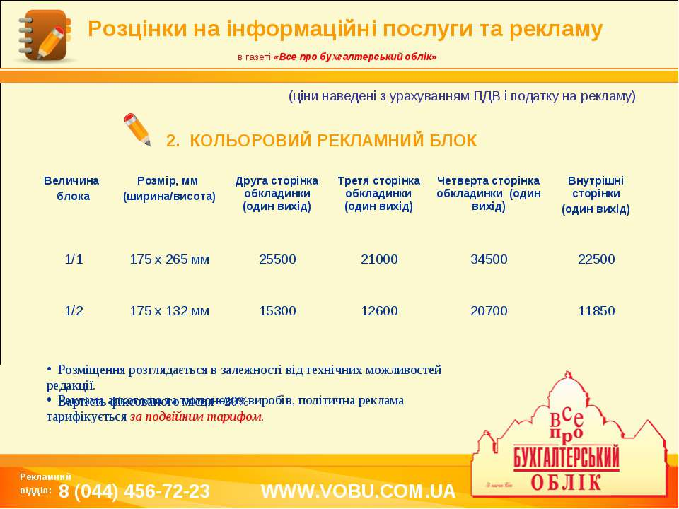 (ціни наведені з урахуванням ПДВ і податку на рекламу) 2. КОЛЬОРОВИЙ РЕКЛАМНИ...