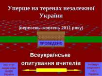 Уперше на теренах незалежної України Всеукраїнське опитування вчителів ПРОВЕД...