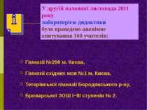 У другій половині листопада 2011 року лабораторією дидактики було проведено а...