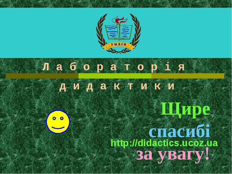 Щире спасибі за увагу! Л а б о р а т о р і я д и д а к т и к и http://didacti...