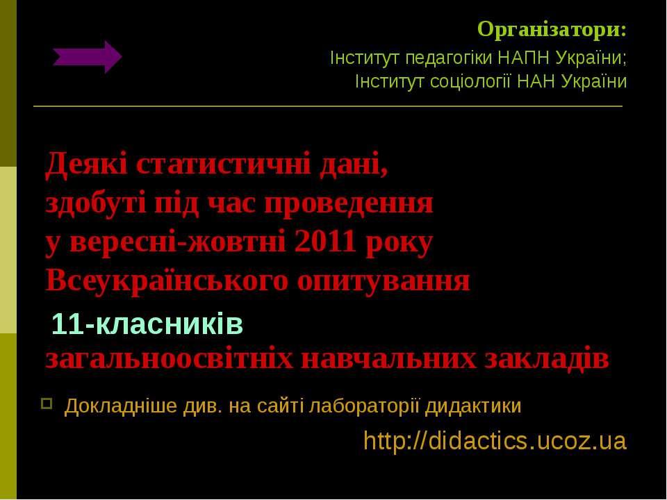 Деякі статистичні дані, здобуті під час проведення у вересні-жовтні 2011 року...
