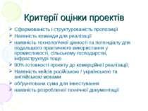 Критерії оцінки проектів Сформованість і структурованість пропозиції Наявніст...