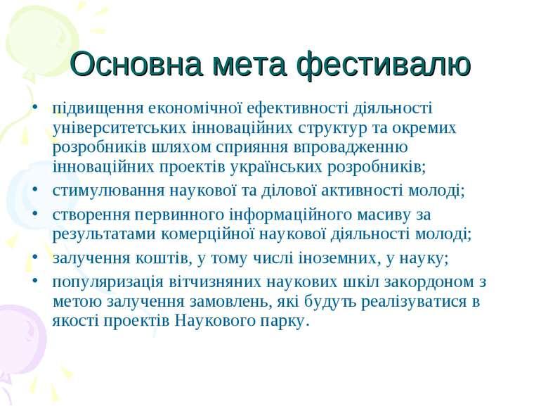 Основна мета фестивалю підвищення економічної ефективності діяльності універс...