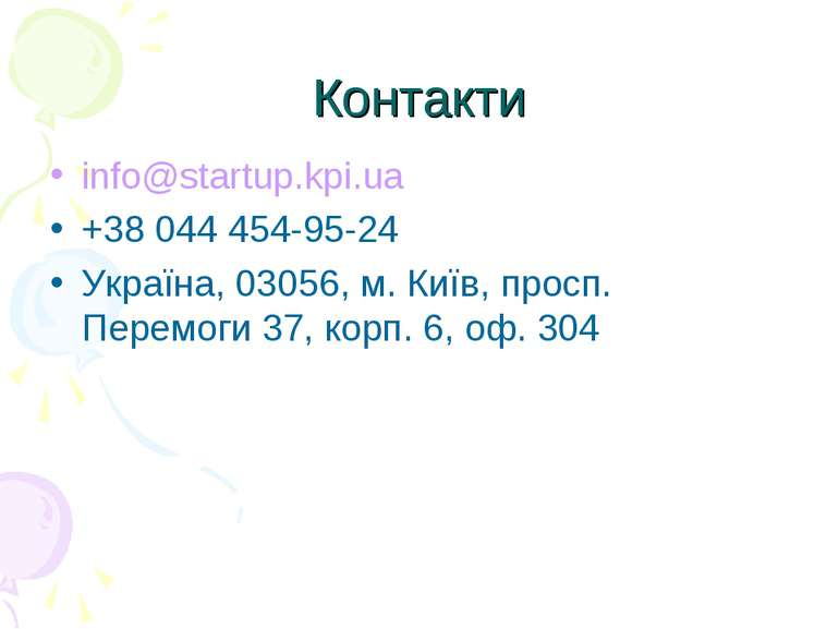Контакти info@startup.kpi.ua +38 044 454-95-24 Україна, 03056, м. Київ...