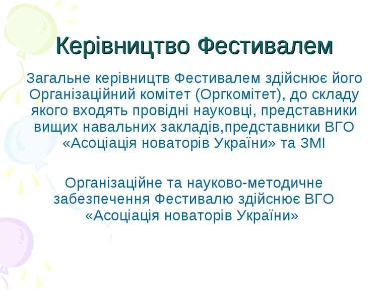 Керівництво Фестивалем Загальне керівництв Фестивалем здійснює його Організац...