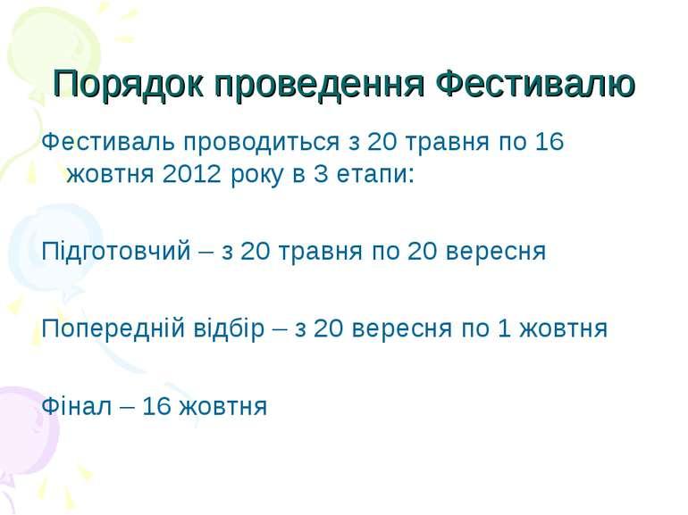 Порядок проведення Фестивалю Фестиваль проводиться з 20 травня по 16 жовтня 2...