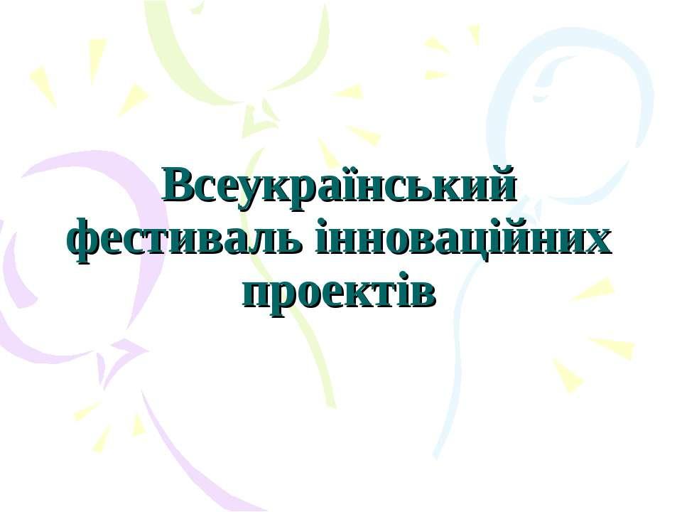 Всеукраїнський фестиваль інноваційних проектів