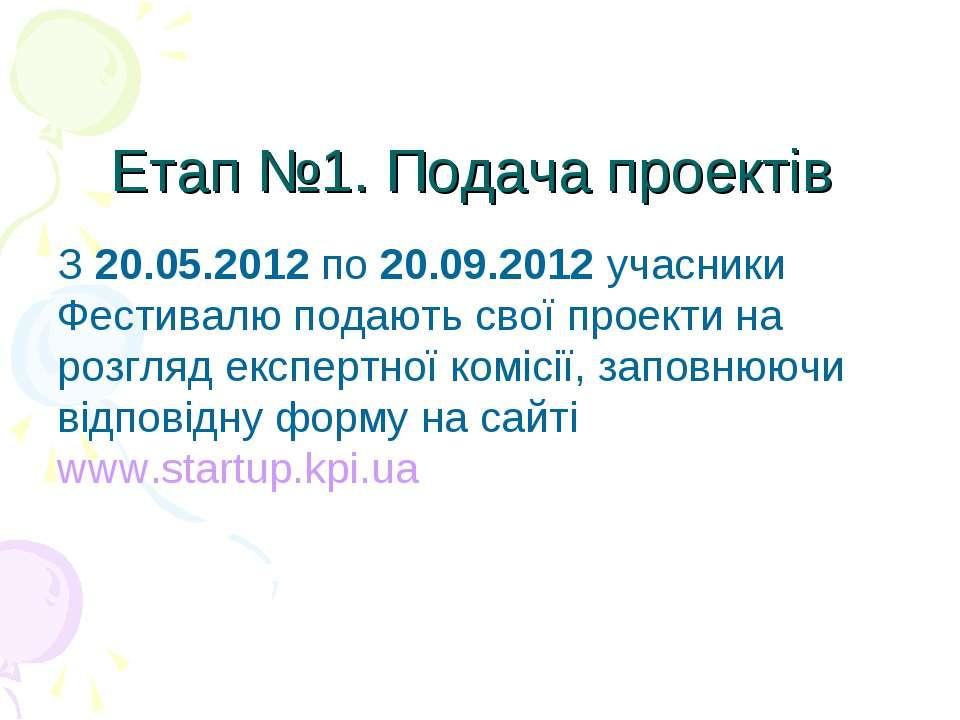 Етап №1. Подача проектів З 20.05.2012 по 20.09.2012 учасники Фестивалю подают...