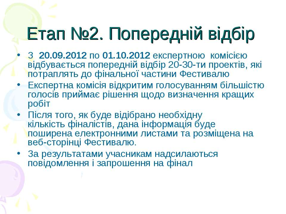 Етап №2. Попередній відбір З 20.09.2012по01.10.2012 експертною комісією ві...