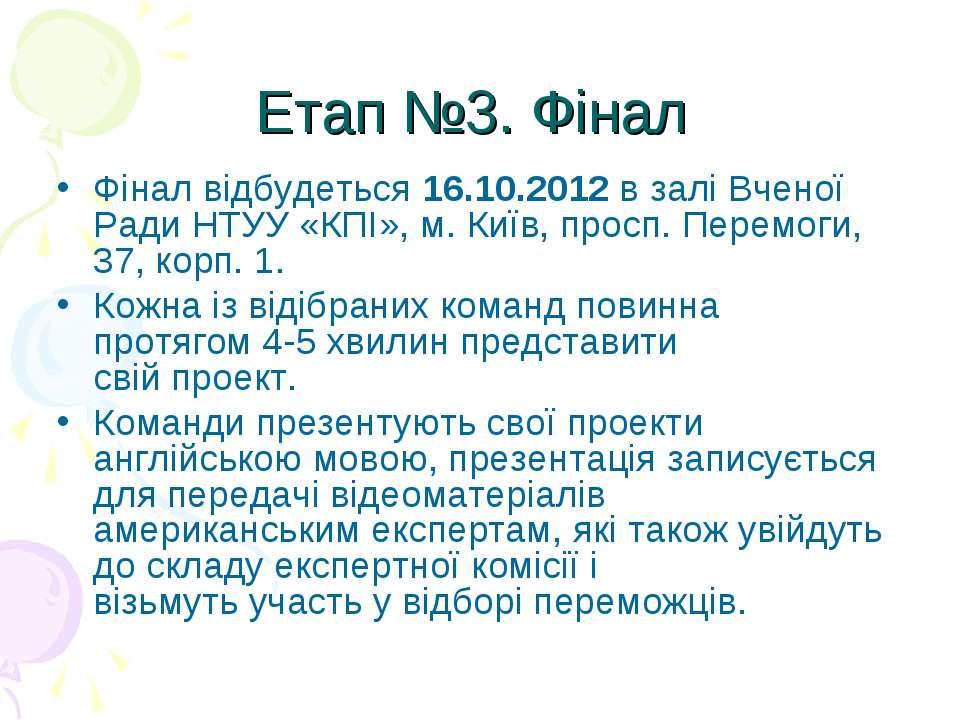 Етап №3. Фінал Фінал відбудеться 16.10.2012 в залі Вченої Ради НТУУ «КПІ», м....