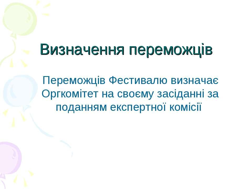 Визначення переможців Переможців Фестивалю визначає Оргкомітет на своєму засі...