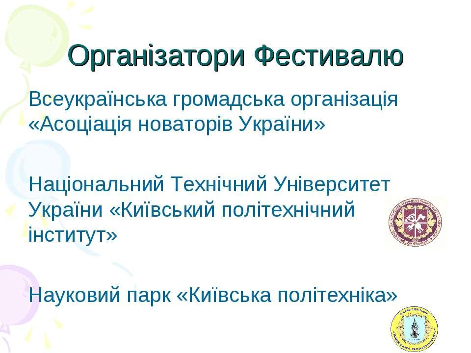 Організатори Фестивалю Всеукраїнська громадська організація «Асоціація новато...