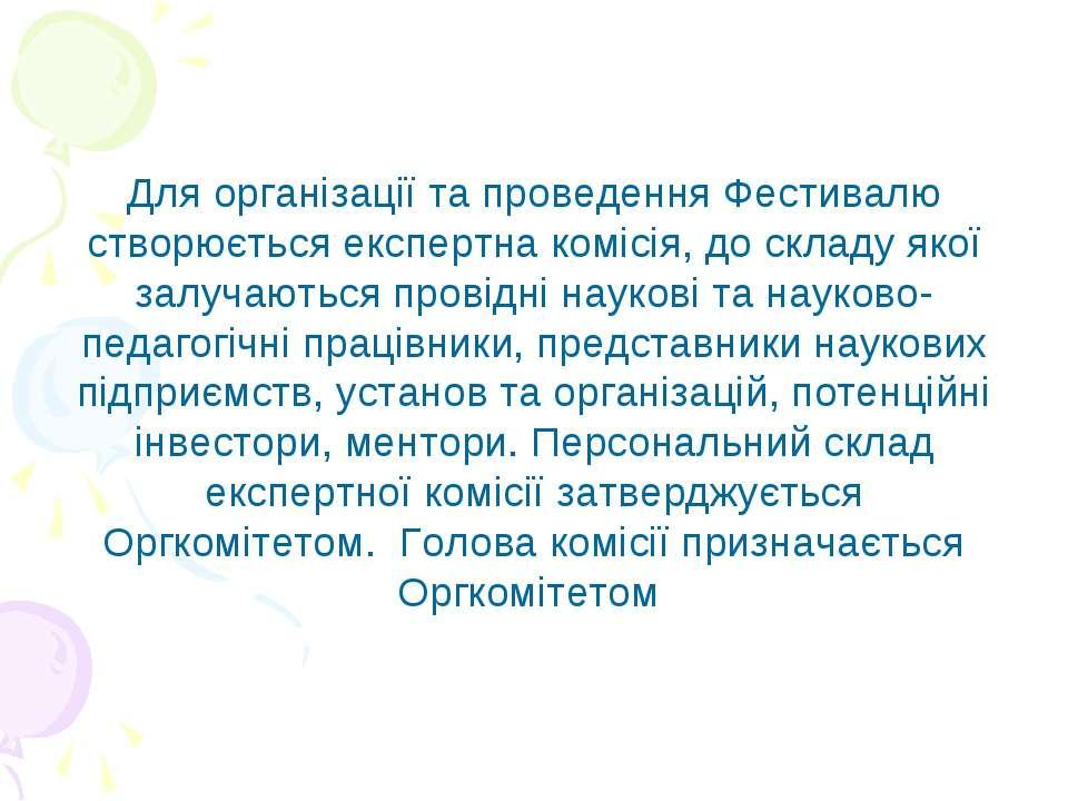 Для організації та проведення Фестивалю створюється експертна комісія, до скл...