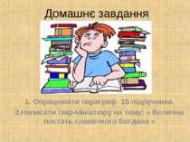 Домашнє завдання 1. Опрацювати параграф 15 підручника. 2.Написати твір-мініат...