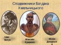 Сподвижники Богдана Хмельницького Іван Богун Максим Кривоніс Філон Джеджалій