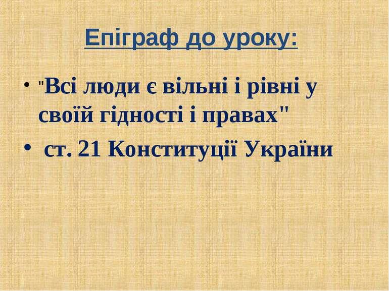 """Епіграф до уроку: """"Всі люди є вільні і рівні у своїй гідності і правах"""" ст. 2..."""