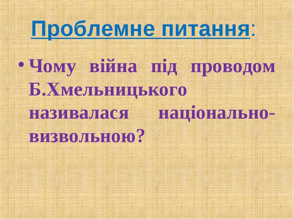Проблемне питання: Чому війна під проводом Б.Хмельницького називалася націона...