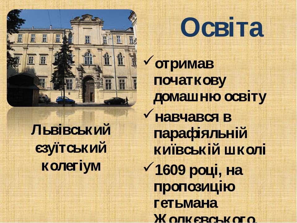 Освіта отримав початкову домашню освіту навчався в парафіяльній київській шко...
