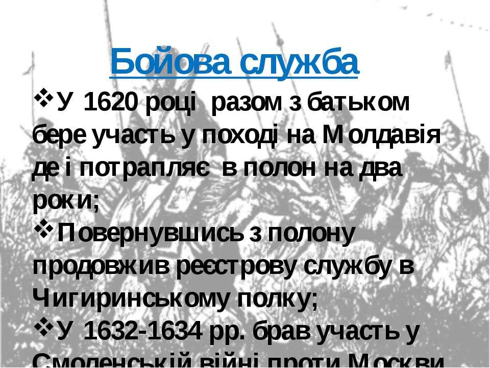 У 1620 році разом з батьком бере участь у поході на Молдавія де і потрапляє в...