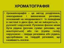 ХРОМАТОГРАФІЯ Хроматографія – це метод розділення, знаходження і визначення р...