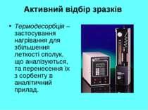 Активний відбір зразків Термодесорбція – застосування нагрівання для збільшен...
