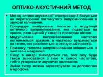 ОПТИКО-АКУСТИЧНИЙ МЕТОД Метод оптико-акустичної спектроскопії базується на пе...